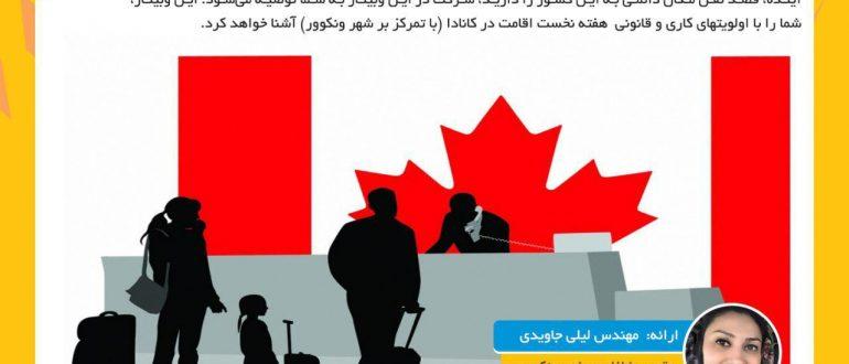 اولین هفته مهاجرت و اقامت در کانادا (ونکوور)