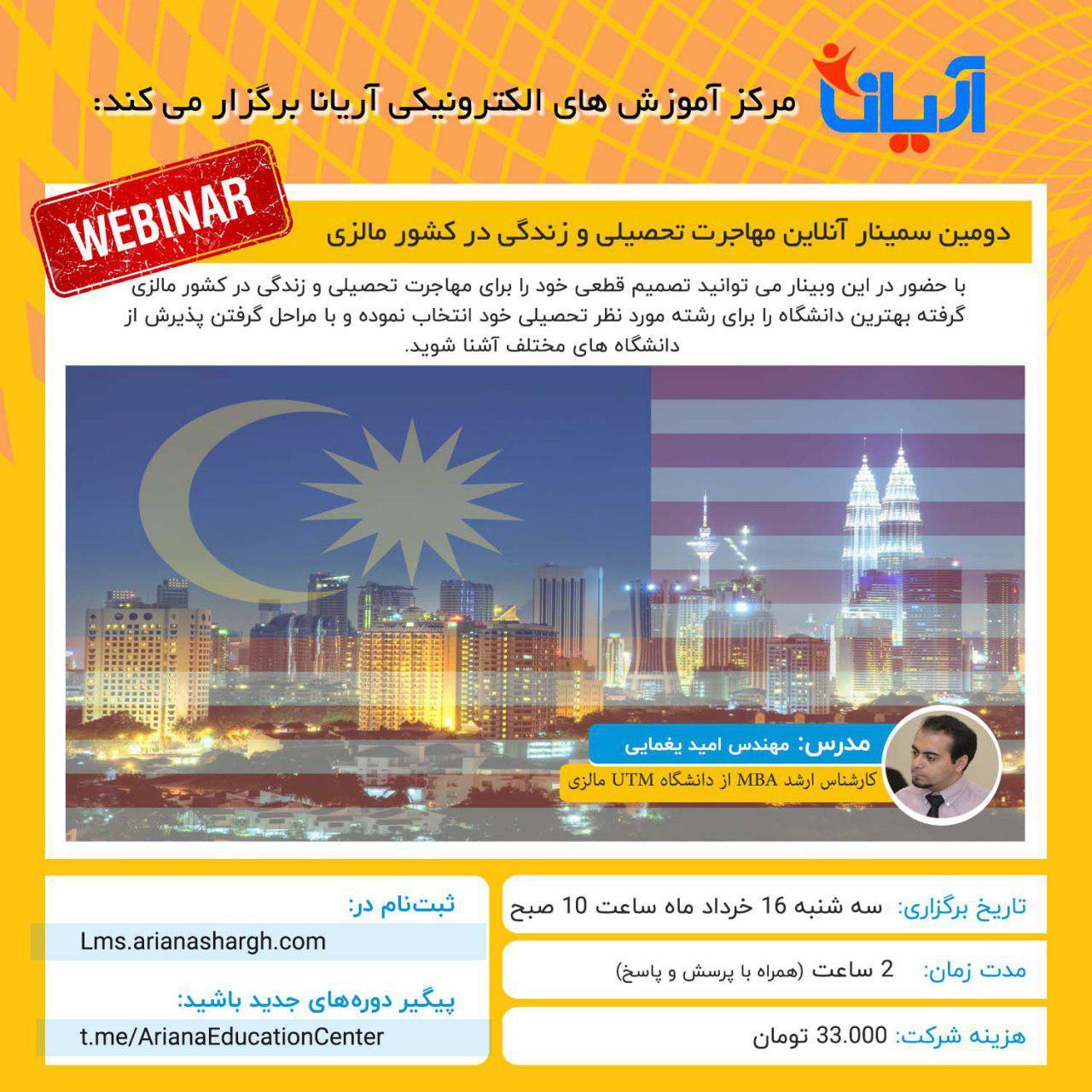 سمینار آنلاین مهاجرت تحصیلی و زندگی در کشور مالزی