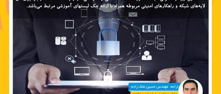 وبینار برقراری امنیت در شبکه های سازمانی