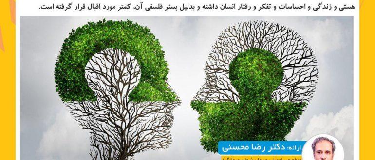وبینار روان درمانی اگزیستانسیال