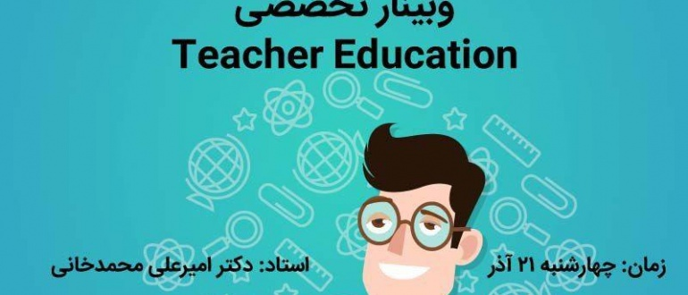 وبینار Teacher Education