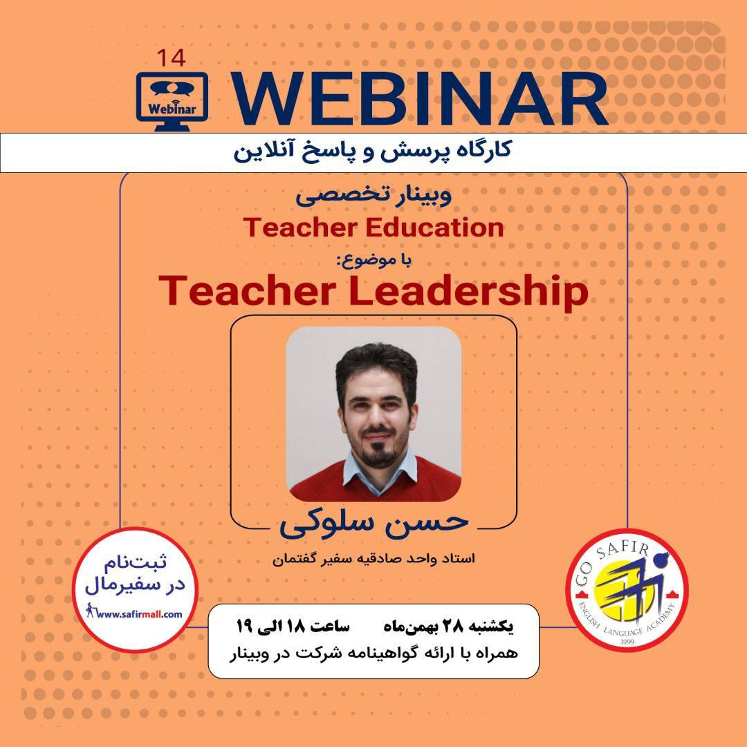 Teacher Leadership