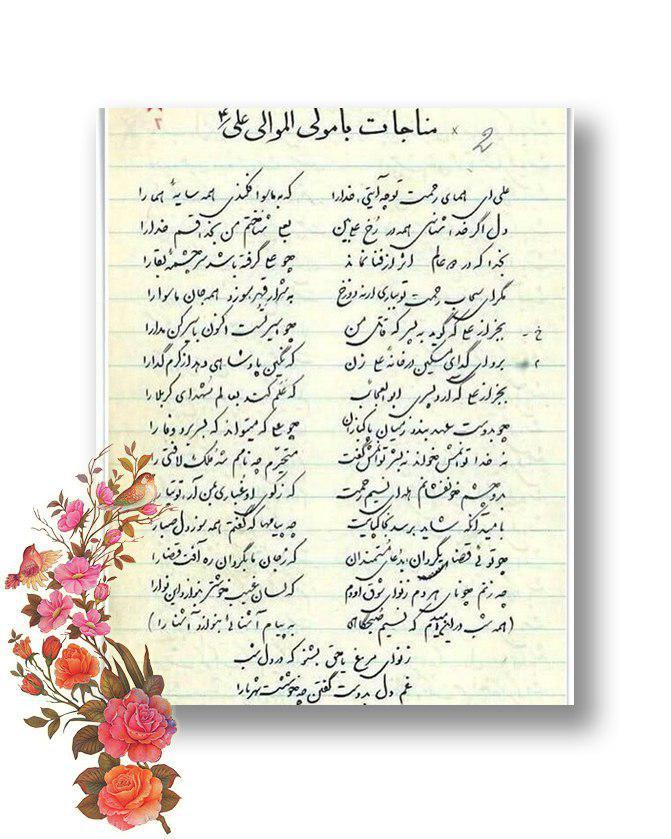 میلاد امیرالمؤمنین علی(ع) و روز پدر، بر بزرگمردان و جوانمردان خجسته باد