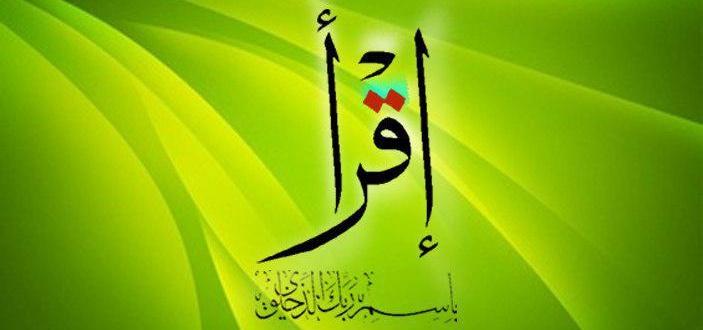 مبعث خاتم پیامبران ،محمد مصطفی(ص) خجسته باد