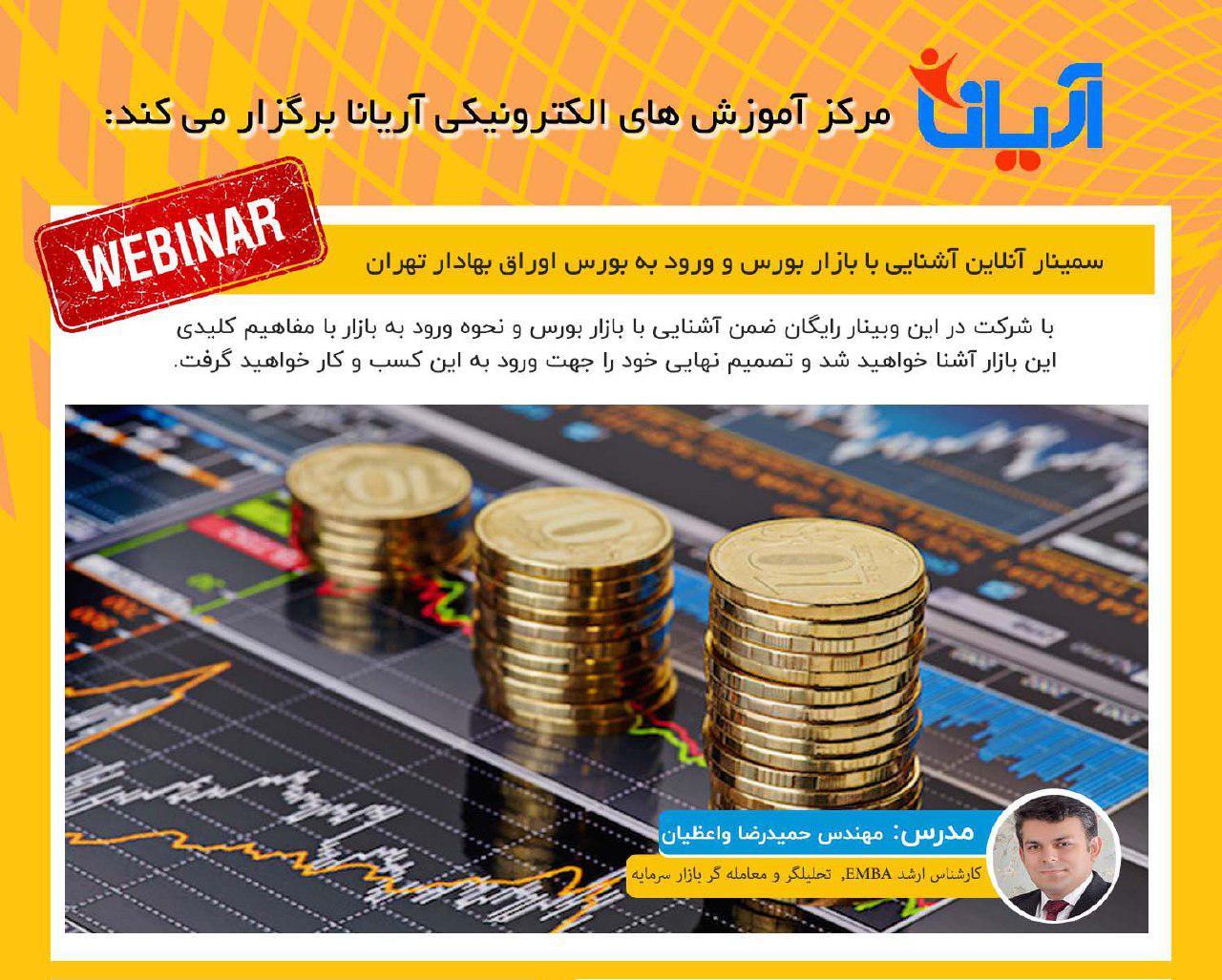 سمینارآموزشی آنلاین آشنايي با بازار بورس