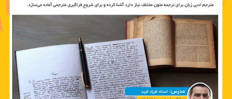 سمینار آنلاین آموزشی آنچه یک مترجم ادبی باید بداند