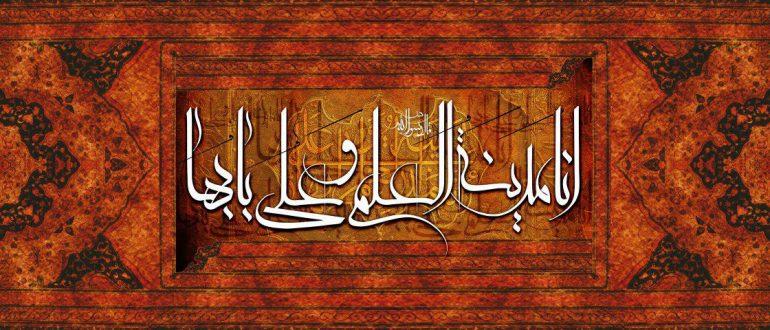 میلاد حضرت علی(ع) مبارک باد