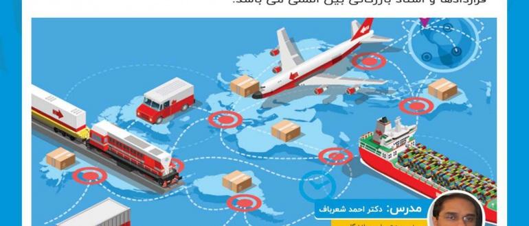 آشنایی با اطلاعات پایه ای بازرگانی خارجی