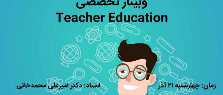 وبینار Teacher Education