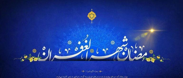 فرا رسیدن ماه رمضان مبارک