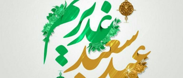 عید سعید غدیرخم مبارک